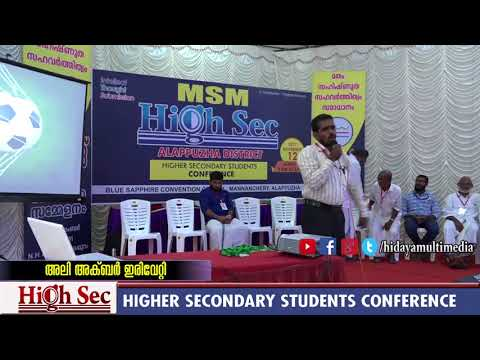 MSM Highsec 2017 | Students Conference | Aliakbar Irivetty | Alappuzha