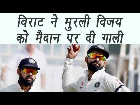 Virat Kohli abuses Murli Vijay during India vs Australia 3rd test match   वनइंडिया हिन्दी