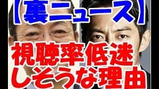【裏ニュース】ドラマ「相棒」反町隆史起用も視聴率が低迷しそうな理由...