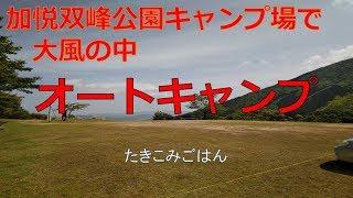 加悦双峰公園オートキャンプ