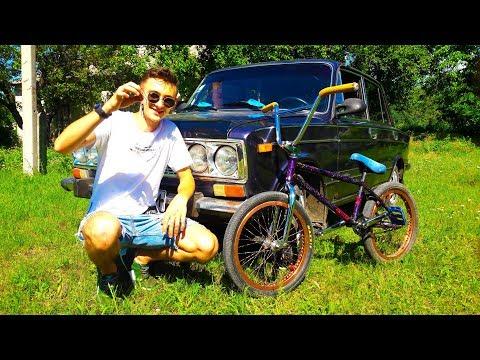 Собрал BMX за 1700$ и купил ЖиГу в 17 лет😱