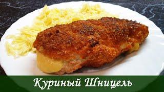 Каждый раз наслаждаюсь Куриный Шницель с Сыром и Сметаной