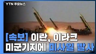 [속보] 이란, 이라크 미군기지에 미사일 수십 발 발사 / YTN