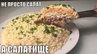 Салат Мимоза, Лучший Рецепт