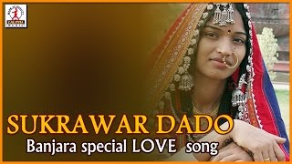 Banjara Special DJ Love Song | Sukrawar Daado Song | Lambadi Special | Lalitha Audios And Videos