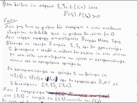 ΚΑΛΟ ΘΕΜΑ-ΜΑΘΗΜΑΤΙΚΑ Γ' ΛΥΚΕΙΟΥ ΚΑΤΕΥΘΥΝΣΗΣ