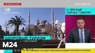 Как пандемия коронавируса изменит отдых в Турции Москва 24
