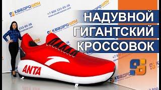 САМЫЕ БОЛЬШИЕ КРОССОВКИ | Обзор кроссовок Anta | Надувные фигуры для фото и рекламы