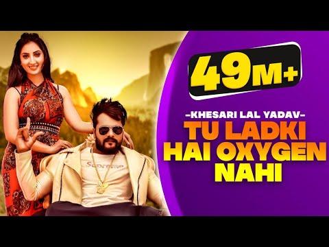 Tu Ladki Hai Oxygen Nahi |Official Video |Khesari Lal Yadav & Isha Sharma| Latest Bhojpuri Song 2021