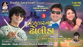 Tahukar Na Dholida Nonstop Gujarati Garba | Part 3 | Yogesh Purabiya | Madhu Chelani | FULL VIDEO