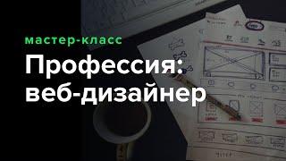 Курсы веб-дизайна. Профессия: веб-дизайнер и дизайнер интерфейсов UX & UI