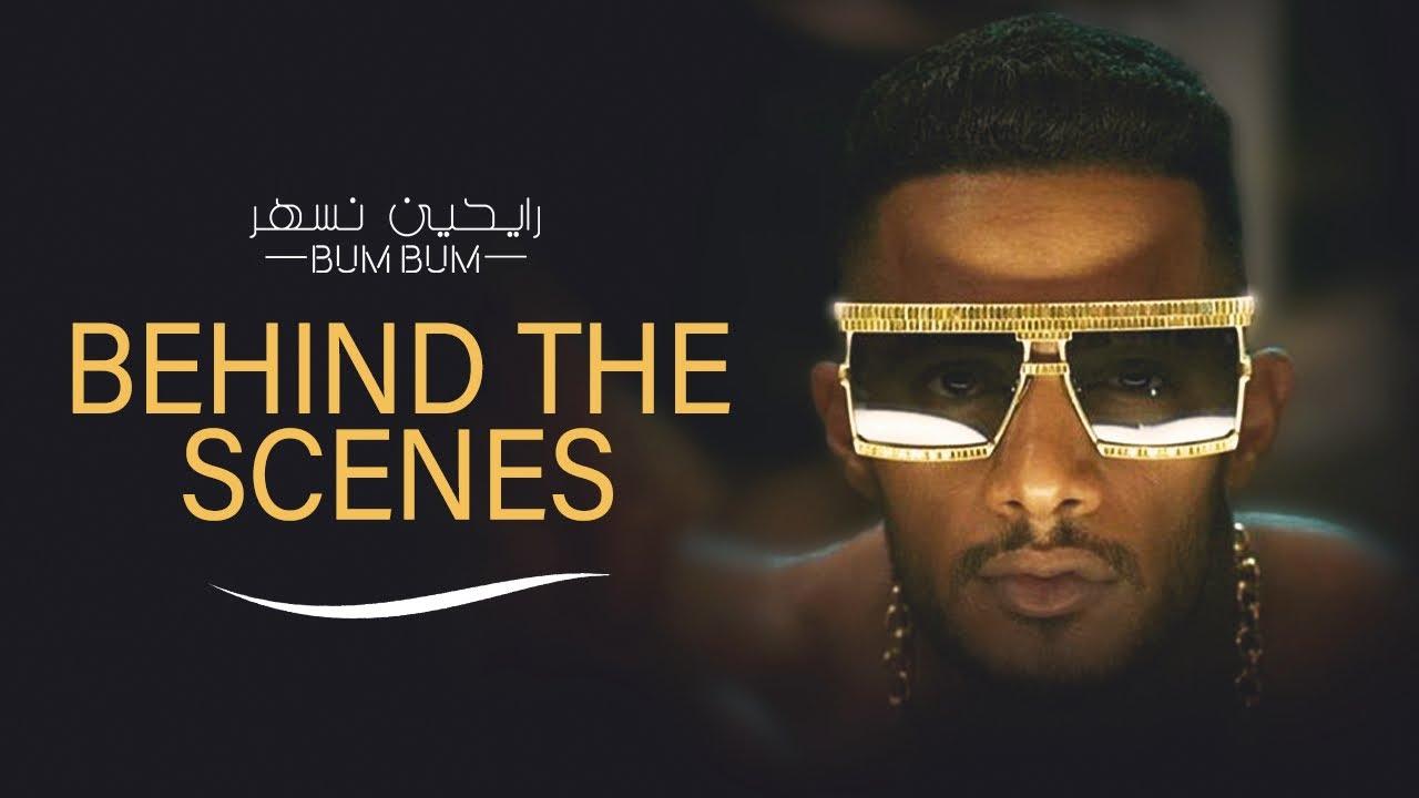 تحميل BUM BUM [ Behind The Scenes ] – Mohamed Ramadan / كواليس كليب رايحين نسهر – محمد رمضان