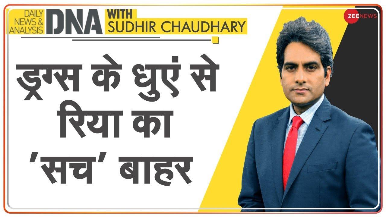 DNA: Rhea के 'झूठ' के खिलाफ, Zee News का सच वाला Video | #ZeeExposedRhea | SSR Case