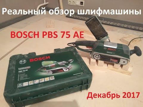 Шлифмашина Bosch PBS 75 AE обзор