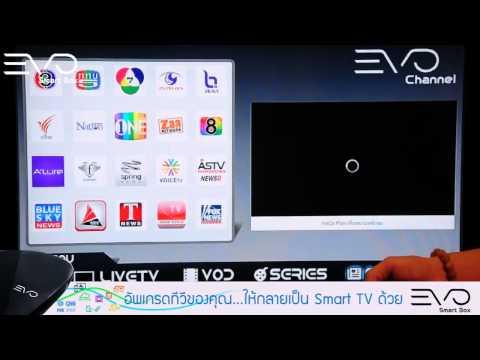ตอนที่ 6 EVO Channel - อ่านข่าวหนังสือพิมพ์ (News) By Mr.King