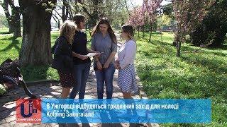 В Ужгороді відбудеться триденний захід для молоді Kolping Sakuraland