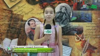 'Литературная гостиная' Анастасия Илларионова 'Руки мамы' (А.Дементьев)