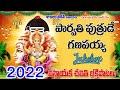 Parvathi Putrude Ganapayya | New Ganesh Songs Telugu | 2021 Ganapathi Songs Telugu | Vinayaka Songs