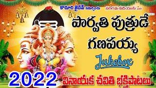 Parvathi Puthrude Ganapayya | New Ganesh Songs Telugu | 2021 Ganapathi Songs Telugu | Vinayaka Songs