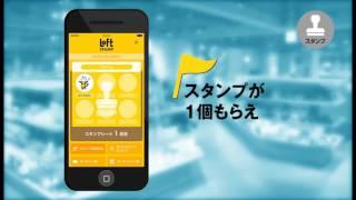 2017 ロフトアプリ紹介動画