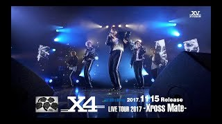 LIVE DVD&Blu-ray 「X4 LIVE TOUR 2017 -Xross Mate-」ダイジェスト(2017.11.15 Release)