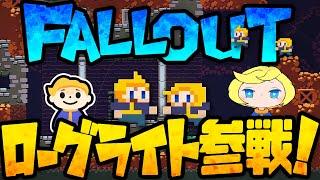 VaultBoy&Girlがハクスラローグライトダンジョンに参戦!【Caveblazers ケイブブレイザーズ】