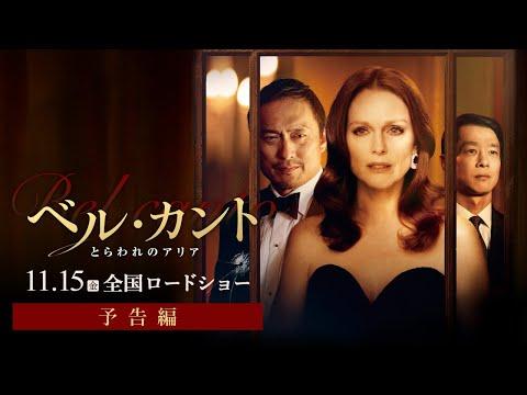 Blu-ray&DVD発売中!映画『ベル・カント~とらわれのアリア~』公式サイト