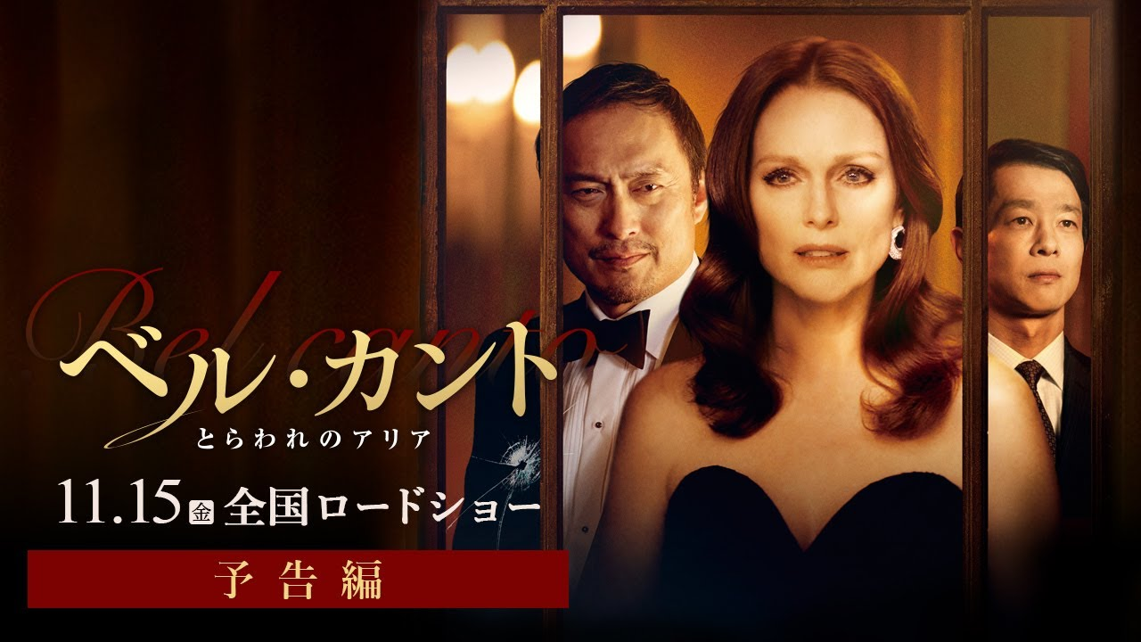映画『ベル・カント とらわれのアリア』予告編90秒ver.|11月15日(金) 公開