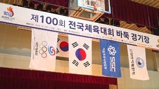 대한바둑협회 | 대회홍보영상 | 전국체육대회
