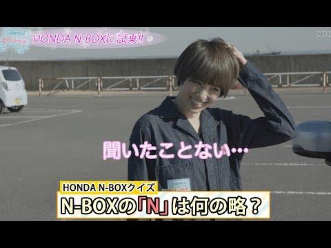 【ホンダ 新型N-BOX 試乗レビュー】南明奈#おため試乗