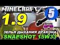 Обзор Майнкрафт 1.9 (#05) ДЫХАНИЕ ДРАКОНА!!! Minecraft Snapshot 15w33 GeronCraft