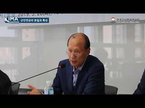 군인연금의 본질과 특성 - 김용석 박사