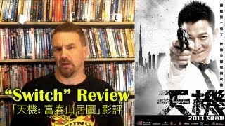 Switch/天機: 富春山居圖 Review