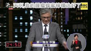 台北市長辯論大笑之歌 李錫琨:我數學老師常請假 吳萼洋:蜂蜜檸檬救了我,也給我好歌喉
