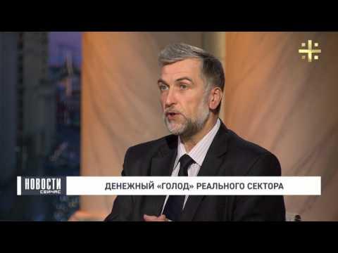 """Денежный """"голод"""" реального сектора (комментирует Дмитрий Любомудров)"""