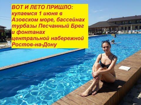 Ростов-на-Дону пляжи и бассейны. турбаза Песчаный Брег недорогой отдых бассейны