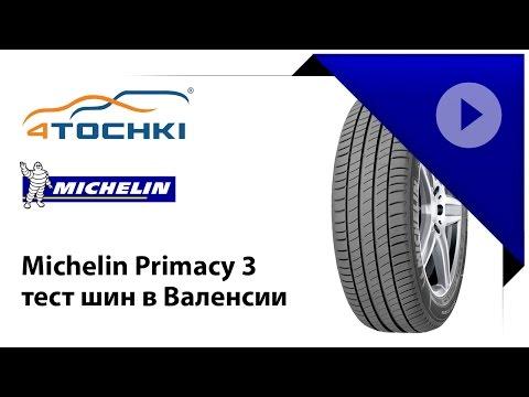 Michelin Primacy 3 тест шин в Валенсии
