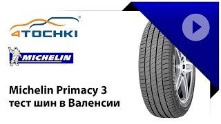 Michelin Primacy 3 тест шин в Валенсии - 4 точки. Шины и диски 4точки - Wheels & Tyres 4tochki(Видеоряд о тестировании новых летних шин Michelin Primacy 3. Закрытые тесты проходили на специально подготовленной..., 2013-02-26T05:52:57.000Z)