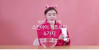 제품홍보영상 스킨아이 기초루틴 6종 코스메틱 화장품 전…