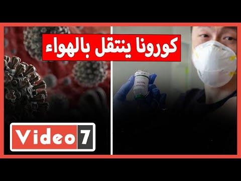 كورونا ينتقل بالهواء.. مئات العلماء يحرجون الصحة العالمية.. فيديو  - نشر قبل 23 ساعة