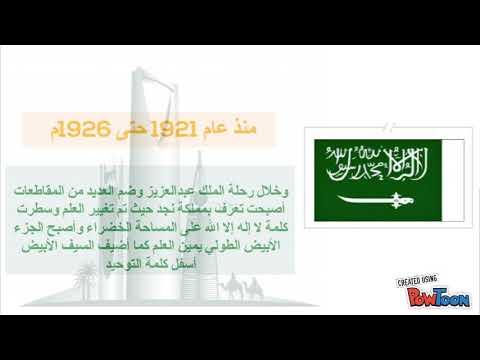 مراحل تطور العلم السعودي - YouTube