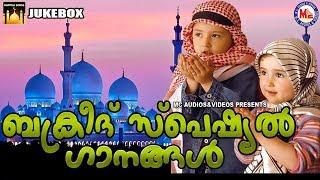 ബക്രീദ് സ്പെഷ്യല് ഗാനങ്ങള് | Bakrid Special Songs Malayalam | Baliperunnal Songs Malayalam