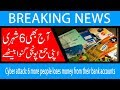 Cyber attack: 6 more people loses money from their bank accounts | 12 Nov 2018 | 92NewsHD