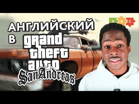 Английский в GTA San Andreas | Puzzle English
