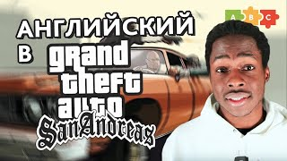 Английский в GTA San Andreas | Puzzle English