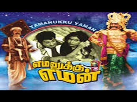 Yamannuku Yaman | Sivaji, Sripriya |Tamil Full Length Comedy Movie