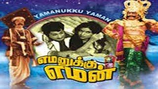 Yamannuku Yaman | Sivaji, Sripriya |Tamil Full Length Comedy Movie