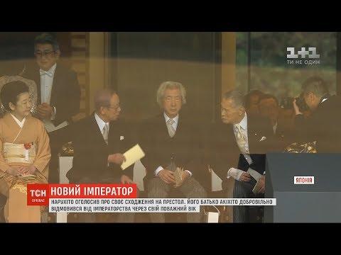 У Японії зійшов на престол новий імператор