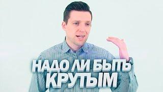 Надо ли быть крутым, чтобы тебя уважали(Александр Мисунов и его проект http://amisunov.ru/ Создание сайтов: http://sozdanie-sayta.amisunov.ru/ Александр в ВК: http://vk.com/amisunov..., 2016-04-23T08:26:40.000Z)