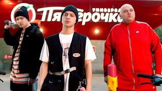 SQWOZ BAB - ГРАБИМ ПЯТЁРОЧКУ (OFFICIAL VIDEO)